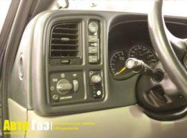 ГБО на Chevrolet Tahoe 5.3.